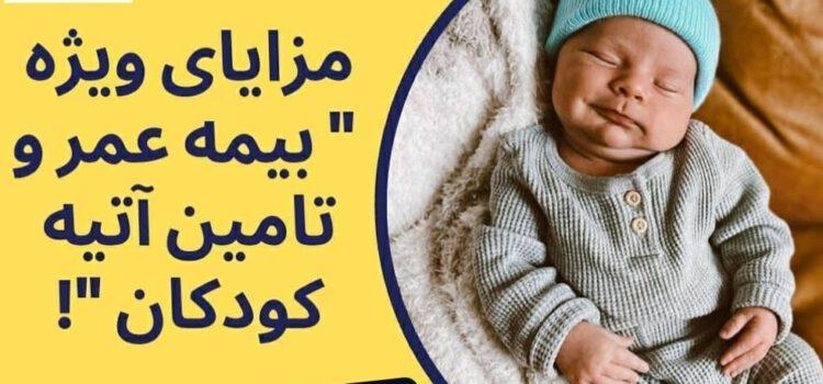 مزایای ویژه بیمه عمر و تامین آتیه کودکان