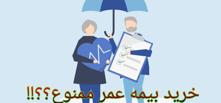 لطفا بیمه عمر و تامین آتیه نخرید!!!