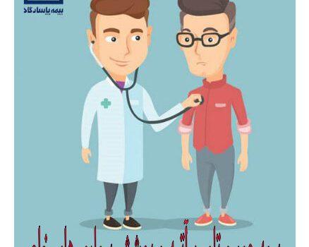کدام بیماری های خاص تحت پوشش بیمه عمر و تامین آتیه قرار دارد؟