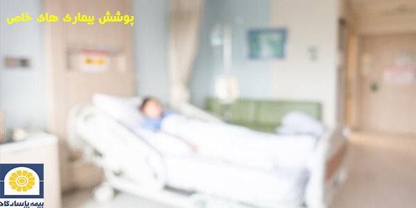 کدام بیماری ها تحت پوشش بیمه عمر و تامین آتیه پاسارگاد هستند؟
